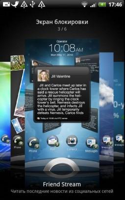Обзор HTC Sensation
