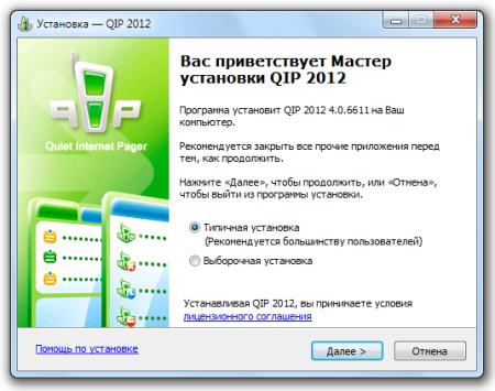 Новая версия QIP интегрирована с YouTube, Facebook и Twitter