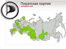 Пиратской партии России отказали в регистрации