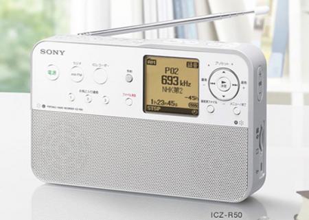 Радиоприемник с возможностью записи от Sony