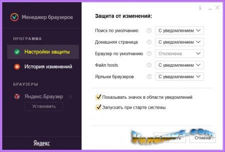 Программа «Менеджер браузеров» от Яндекса для защиты настроек браузеров