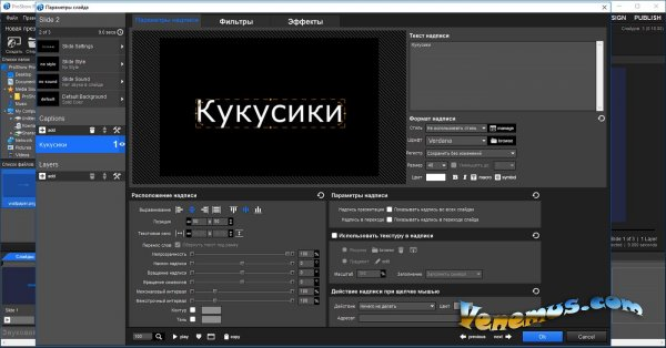 Photodex ProShow Producer 9 (RUS/Final/+Portable) скачать бесплатно