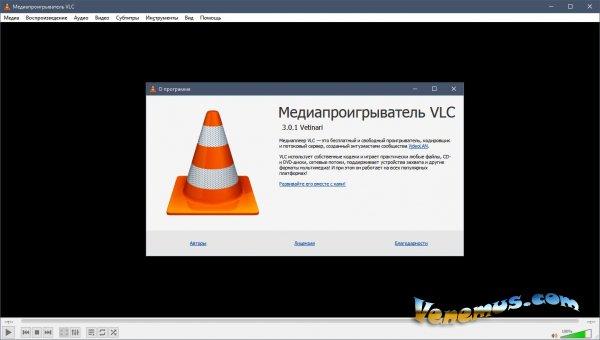 Скачать VLC Media Player v.3.0.6 (Final/+Portable) бесплатно