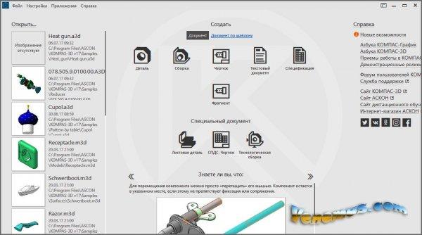 Компас-3D v.19.0.4 [Полная версия|+Portable]