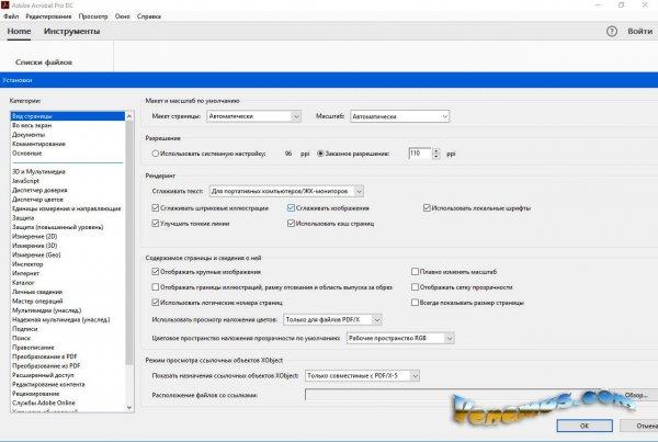 Скачать Adobe Acrobat Pro DC 2019 (RUS) бесплатно