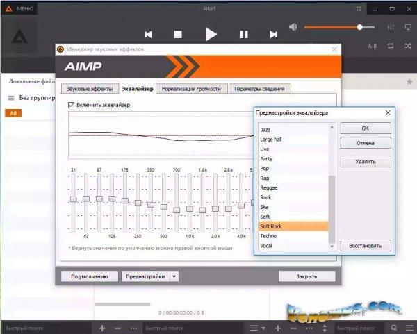 AIMP v.4.53 (RUS) скачать бесплатно