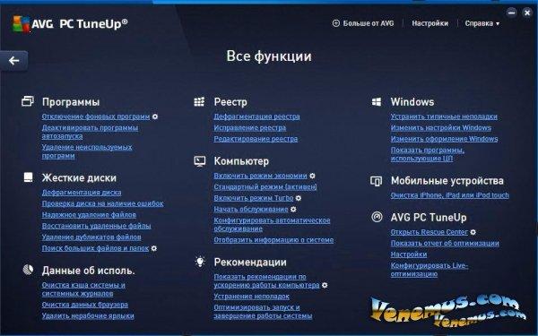 TuneUp Utilities 2020 (RUS)