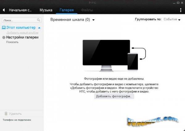 HTC Sync Manager (2019/RUS) скачать бесплатно