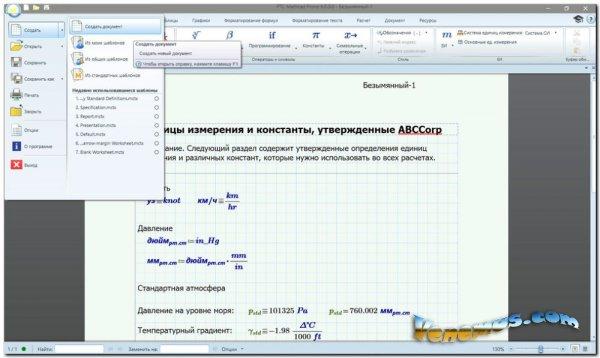 Mathcad Prime v.7.0.0.0 (RUS)