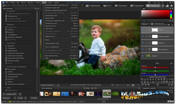 ACDSee Photo Studio Ultimate v.13 (RUS) 2020
