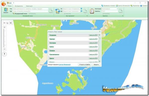 2ГИС (для компьютера) с картами городов