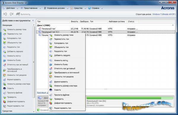 Acronis Disk Director 12.5 (RUS)