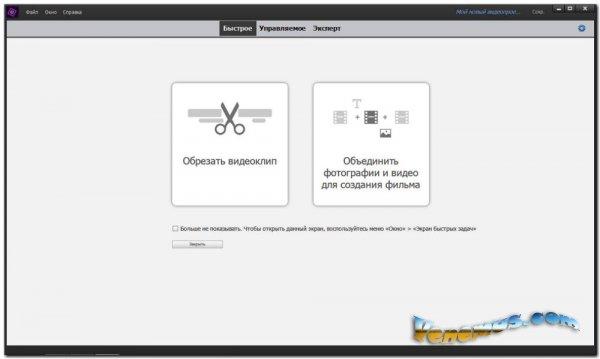 Adobe Premiere Elements 2020 (полная версия) 18.0