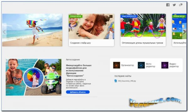 Adobe Premiere Elements 2021 (полная версия) v.19.1