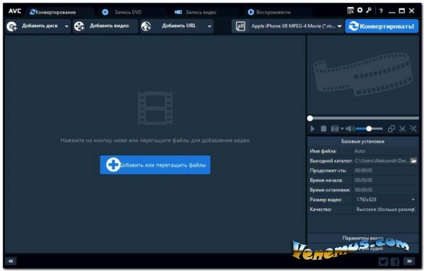Any Video Converter Ultimate 7.1.1 (RUS) RePack [+Portable]
