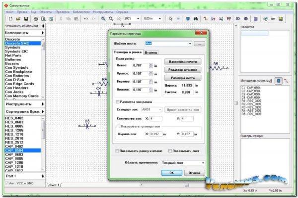 DipTrace 3.3.1.3 (RUS)