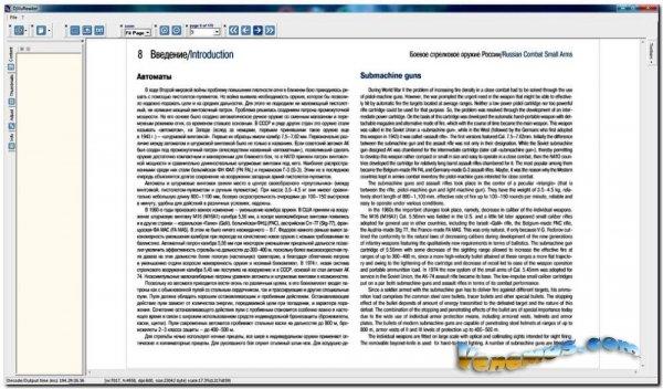 Djvu Reader 2.26 (для Windows)