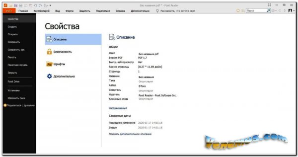 Foxit Reader (RUS/RePack/Portable) 2020