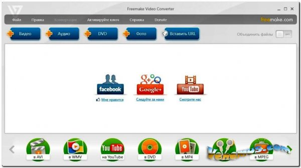 Freemake Video Converter (RUS|RePack & Portable) 2020