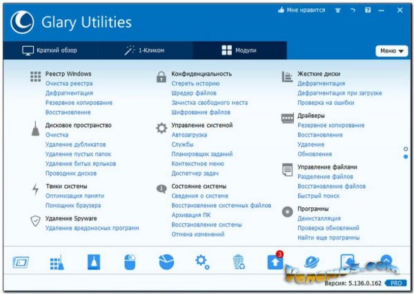Glary Utilities Pro 5 (RepackPortable) 2021