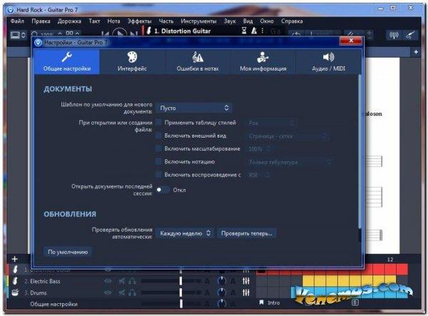 Guitar Pro 7.5 (RUS) полная версия