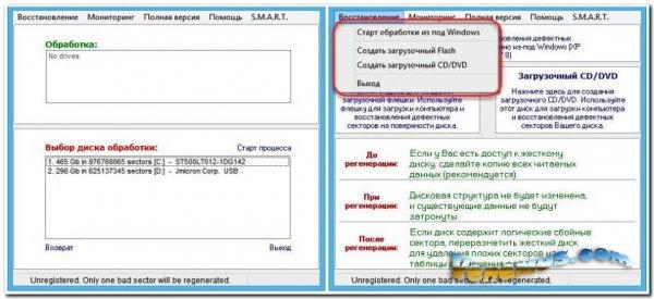 HDD Regenerator (RUS)