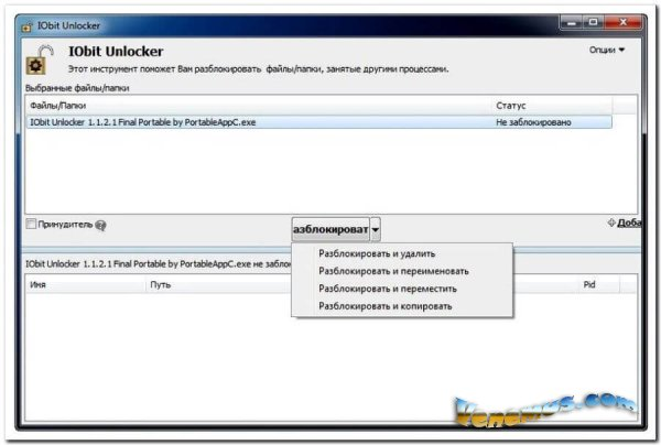 IObit Унлокер (RUS/Repack + Portable)