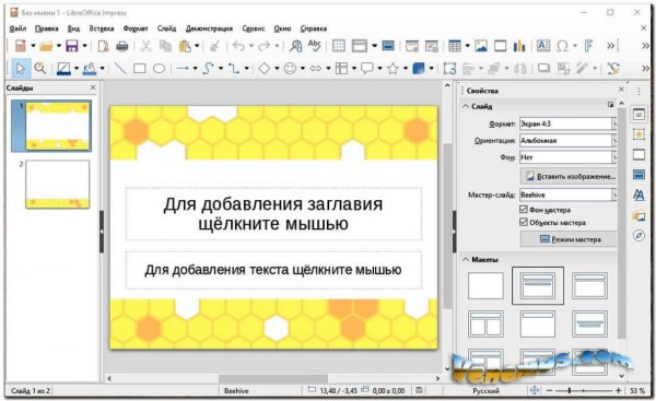LibreOffice (для Windows) 2020
