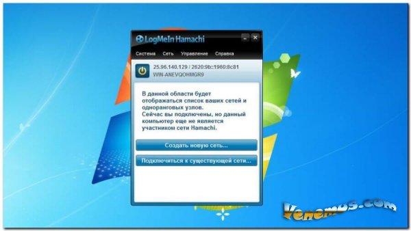 LogMeIn Hamachi v2.2 (для виндовс)