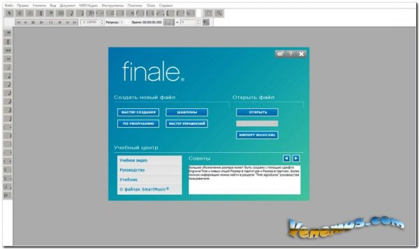 MakeMusic Finale v26 (RUS)