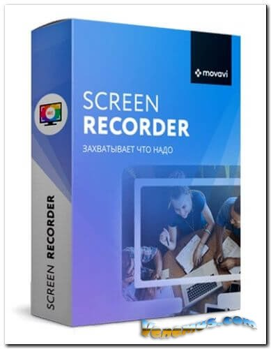 Movavi Screen Recorder v.21 (RePack & Portable)