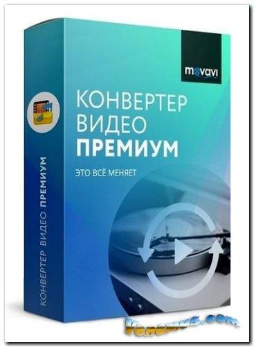 Movavi Video Converter v.21.2 Premium [+crack] (RePack & Portable)
