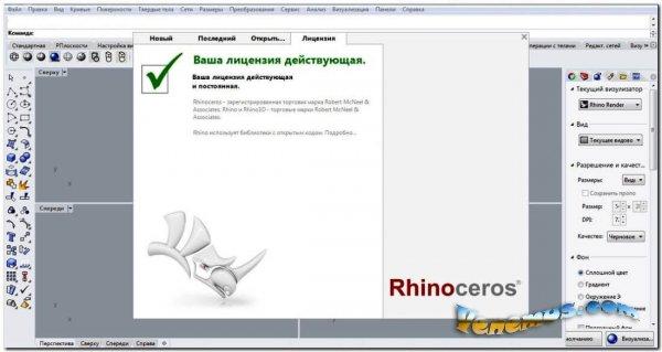 McNeel Rhinoceros 7 (RUS)