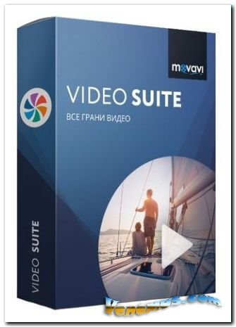 Movavi Video Suite 20 (RePack & Portable)
