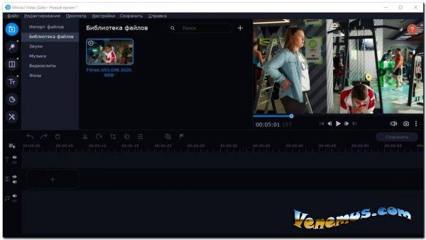 Movavi Video Suite 20 (RePack & Portable)