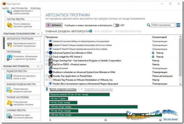 Reg Organizer v.8.43 (Repack & Portable) 2020