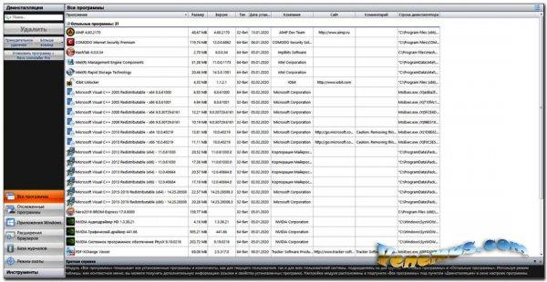 Revo Uninstaller Pro v.4.3.0 (RUS) [RePack & Portable]