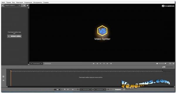 SolveigMM Video Splitter v.7.6 (RUS)