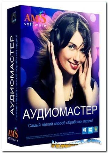 АудиоМАСТЕР v.3.21 (RePack & Portable)