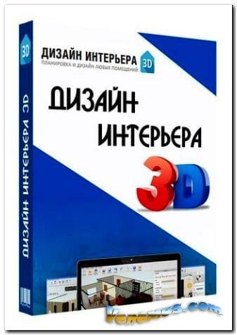 Дизайн Интерьера 3D v.5 (RePack & Portable) 2020