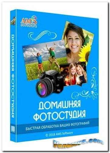 Домашняя Фотостудия v.16 (2020) [RePack & Portable]