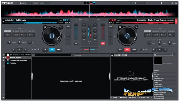 Virtual DJ 2020 PRO (RUS)