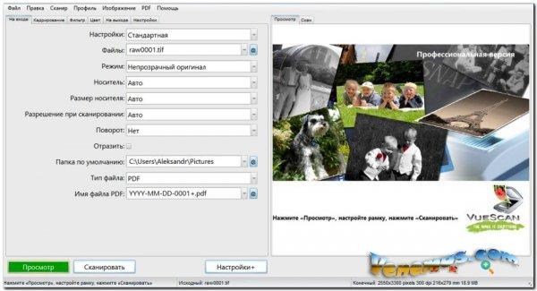 VueScan v.9.7 Pro (RePack & Portable)