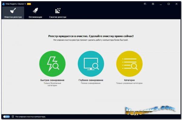 Wise Registry Cleaner v.10 Pro (RePack & Portable)