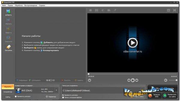 ВидеоМАСТЕР v.12 [RePack & Portable]