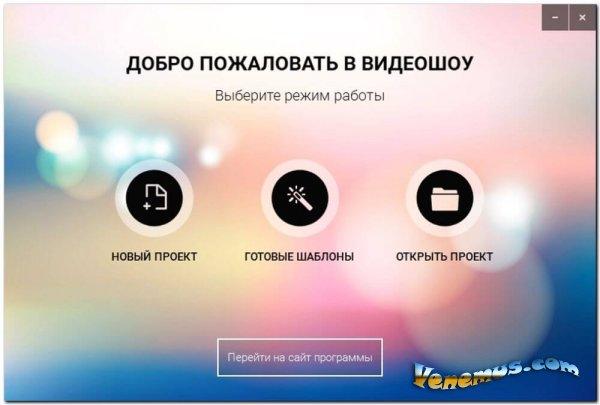 ВидеоШОУ v.3 PRO [RePack & Portable] 2020