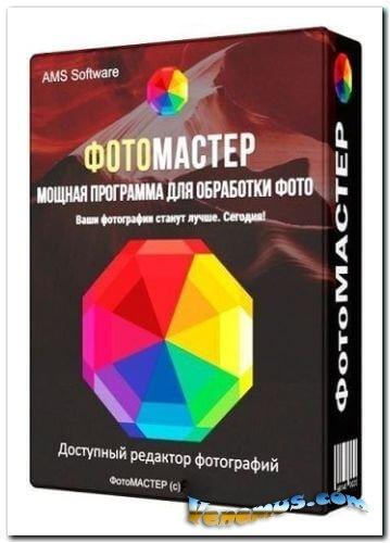 ФотоМАСТЕР v.8 (RUS|2020) [RePack & Portable]