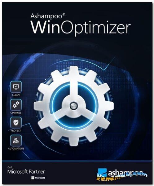 Ashampoo WinOptimizer 18 (RUS/RePack|+Portable) 2020