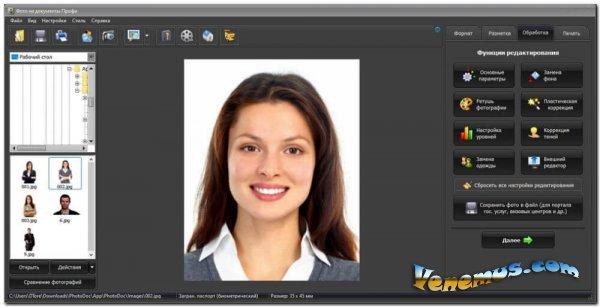 Фото на документы (версия 9.0 - ПРОФИ) RePack & Portable