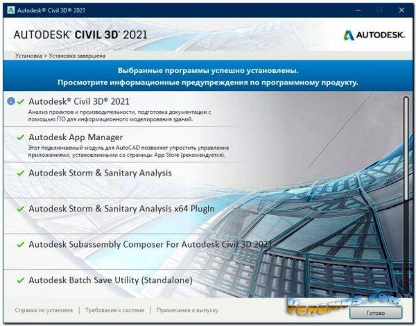 Autodesk Civil 3D 2021 (русская версия)